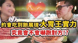 約個會餐廳選在吃到飽![實測] 大胃王初次約會顧著狂吃,究竟會不會嚇跑對方?丨MUKBANG Taiwan Big Eater Challenge Big Food|大食い