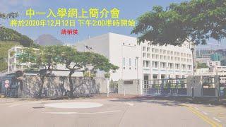 Publication Date: 2020-11-30 | Video Title: 高雷中學  中一入學網上簡介會