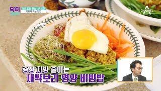 배우 유혜리의 혈관 관리법 [새싹 보리] 200% 활용…