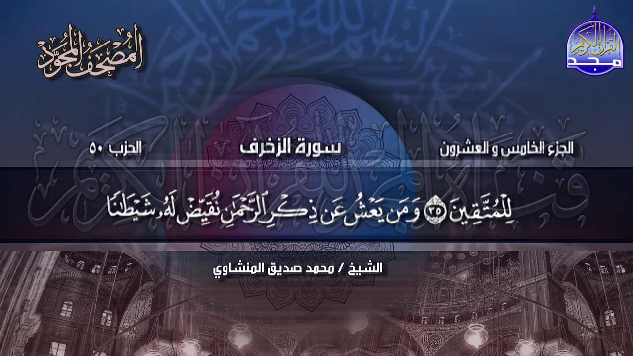جديد    المصحف المجود  الجزء 25 * الحزب 50  الشيخ محمد صديق المنشاوي   Alminshawy - Juz'25