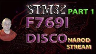 Знакомство с платой STM32F769I-DISCO. Часть 1
