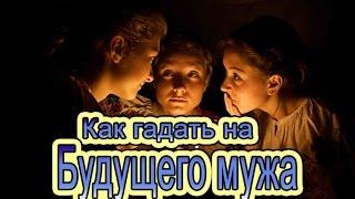 видео Гадания на новый год