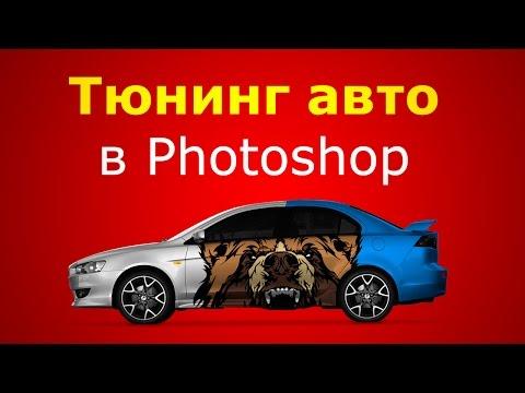 Дизайн в Photoshop 2.0 тюнинг авто
