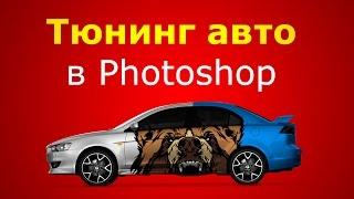 Дизайн в Photoshop 2.0  - тюнинг авто(Группа в ВК - http://vk.com/andreylov Поддержать канал и автора звонкой монетой - 410013879213213 (Яндекс деньги) Ставим лайки..., 2014-09-20T14:43:45.000Z)
