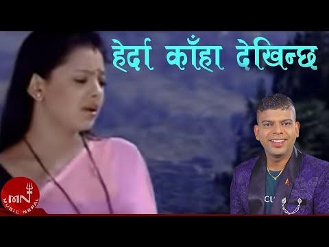 Herda Kaha Dekhinchha