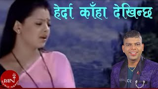 Download New Adhunik Song | Herda Kaha Dekhinchha - Anju Panta | Santosh KC