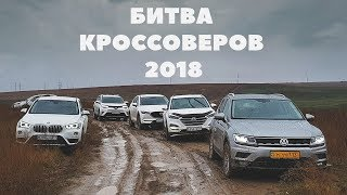 Кроссовер 2019: BMW X1, Hyundai Tucson, Mazda CX5, Toyota RAV4, Subaru Forester, Volkswagen Tiguan