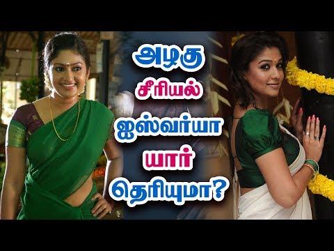 அழகு சீரியல் ஐஸ்வர்யா யார்? Azhagu Serial Aishwarya | Actress Mithra Kurian Biography