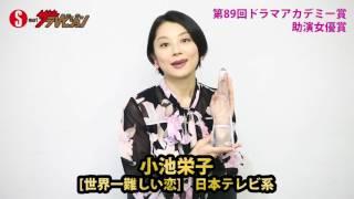 第89回ドラマアカデミー賞、助演女優賞を受賞した小池栄子の限定動画を...