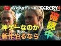 【Far Cry4】ファークライニュードーンに向け神ゲーか初見プレイで確かめます【生放…