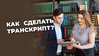 видео Перевод диплома