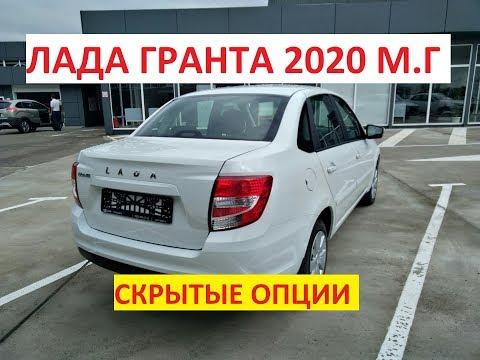 Лада Гранта 2020 модельного года! Скрытые опции и высокие технологии от АВТОВАЗА. Lada Granta.