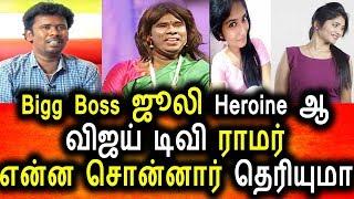 ஜூலியை மொக்கை படுத்திய விஜய் டிவி ராமர்|Tamil Cinema Seidhigal|Vijay Tv Ramar|Bigg Boss Julie