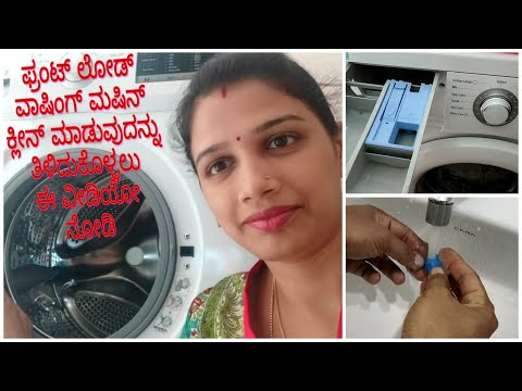 ಕನ್ನಡ How to clean A Front Load Washing Machine