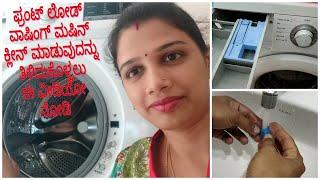 ಕನ್ನಡ How to clean A Front Load Washing Machine