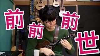 前前前世 / RADWIMPS / 鈴木智貴(Tomoki Suzuki)