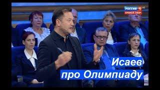 Никита Исаев про Олимпиаду
