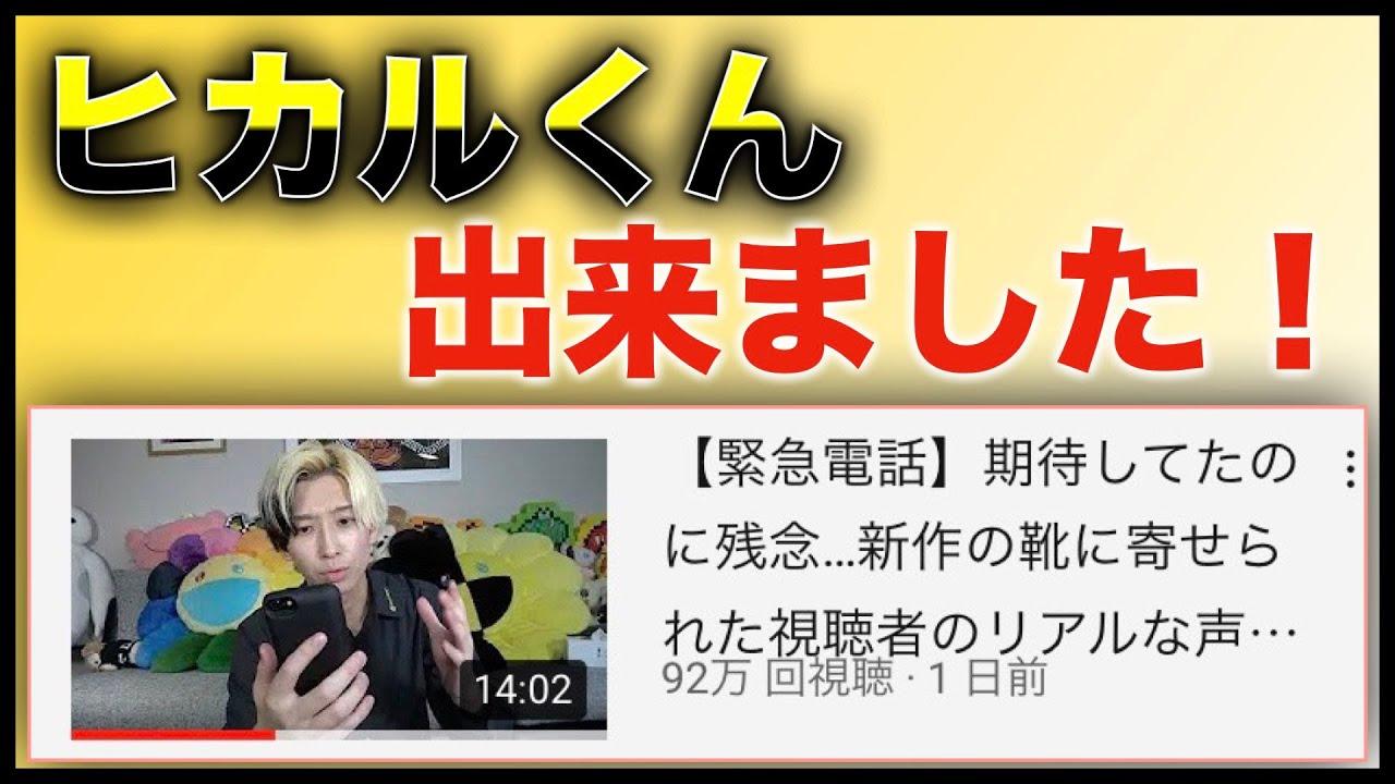 【緊急動画】ヒカル君からの緊急電話について