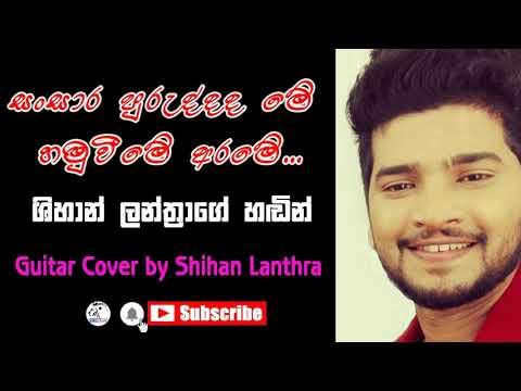 Sansara Puruddada Me - Cover by Shihan Lantra