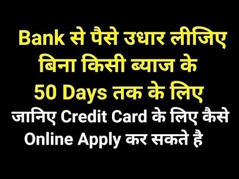 How To Apply for Credit Card Online   Full details In Hindi   Online Credit Card Application   Bank