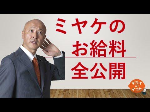 【地方議員とお金 今回はミヤケのお給料お話しちゃいます ギカイとマコト第9回】(4′53″)