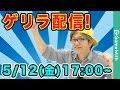 【ポケモンGO】いきなりライブ配信!衝撃発表あり!!!??【Pokemon GO】
