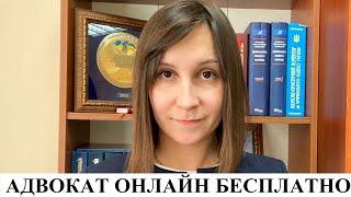 Проморолик Youtube канала Адвокат Москаленко А В консультация адвоката онлайн бесплатно