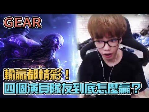 【Gear】同隊居然有四個演員?大家不想贏就不要贏啊!