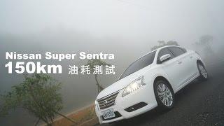 Nissan Super Sentra 150km油耗測試