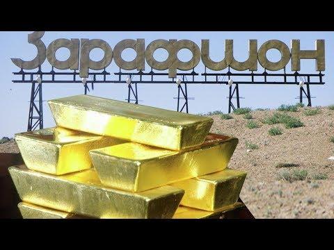 Богатства Таджикистана. В стране подсчитали запасы нефти и золота