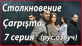 «Столкновение / Carpisma» (рус. озвуч) – 7 серии #звезды турецкого кино