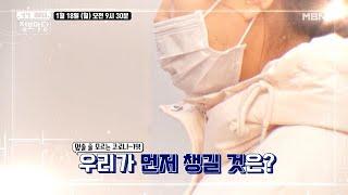 생생 정보마당 [801회] - 유쾌한 월요일 MBN 210118 방송
