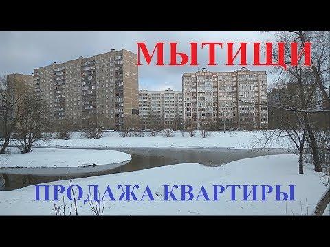 Мытищи Продажа квартиры на набережной Яузы в Перловке
