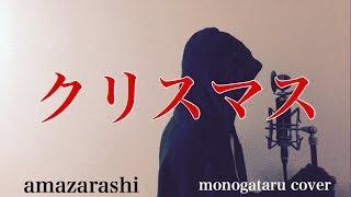 ご視聴ありがとうございます。 今回はamazarashiの「クリスマス」をカバ...