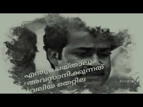 Kanneer Poovinte | Lyrical Video | Malayalam | Mohanlal | Dailogue