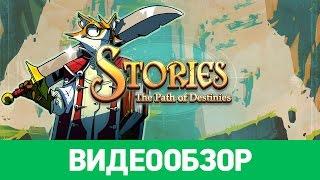 stories - The Path of Destinies ОБЗОР