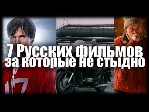 7 Русских фильмов за которые не стыдно