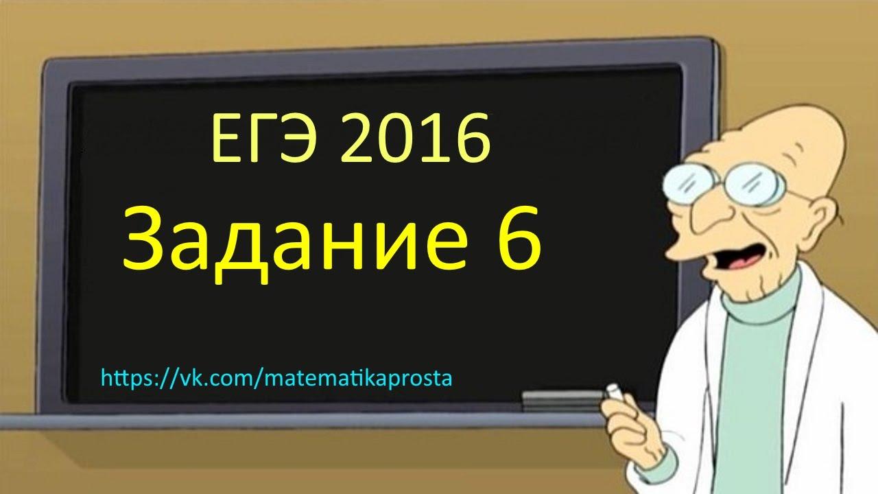 ЕГЭ 2016 задание 6 .   Новый случай!интересный пример (  ЕГЭ / ОГЭ 2017)