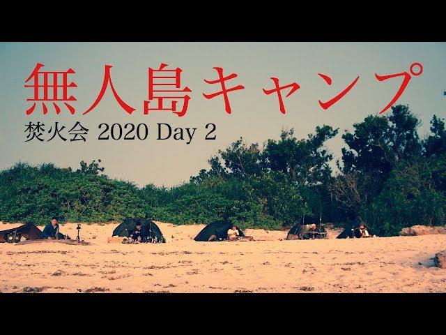 【2020無人島キャンプ2】珈琲!釣り!沖縄そば!