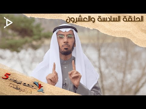 برنامج سواعد الإخاء 5 الحلقة 26