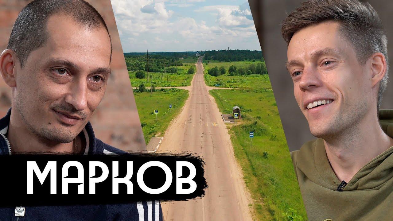 вДудь от 18.11.2020 Марков – как живет русская провинция
