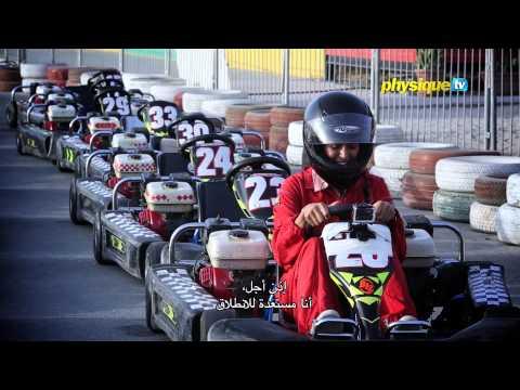Emirates Kart Zone - حلبة سباق السيارات في الإمارات