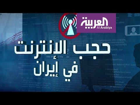 الإنترنت.. أداة للقمع في إيران  - نشر قبل 19 ساعة