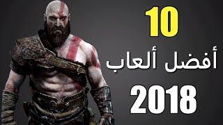 أفضل 10 ألعاب صدرت حتى منتصف 2018