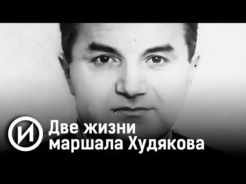 Две жизни маршала Худякова. Документальный фильм @История