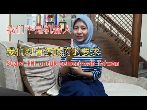 Suara TKI Bahasa Mandarin  Untuk Pemerintah  Taiwan 我来自印度尼西亚,在台湾工作