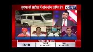 "India News : Politicization of Naxal Attack ""Tonight With Deepak Chaurasia"""