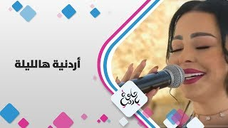 ديانا كرزون - أردنية هالليلة