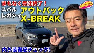 まもなく受注終了! スバル レガシィ アウトバック X-BREAK を LOVECARS!TV! 河口まなぶ が改めて内外装徹底チェック!