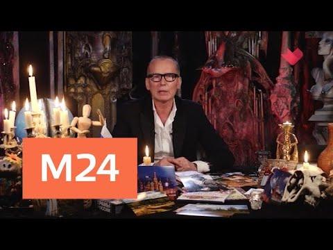 """""""Раскрывая мистические тайны"""": магия России - Москва 24"""